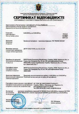 Сертификат на термопанели Prime House